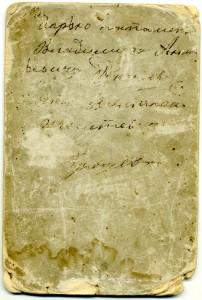 DESIDERIO E INFINITO NEL ROMANTICISMO Old_paper-202x300
